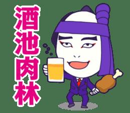 KABUKI  the JAPAN sticker #1925653