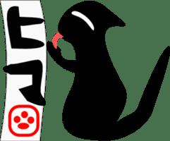 black cat Jita sticker #1932731