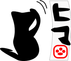 black cat Jita sticker #1932732