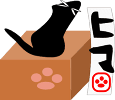 black cat Jita sticker #1932737