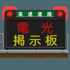 道路のLED電光掲示板