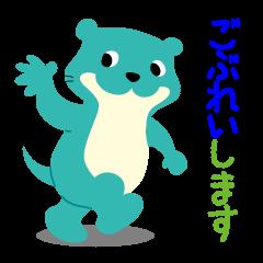 Hello! Otter