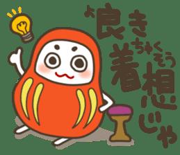 The Samurai Daruma doll sticker #2041969