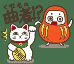 The Samurai Daruma doll sticker #2041975