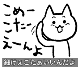 Yuru-Yuru Okayama Local Dialect sticker #2044547