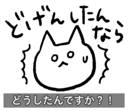 Yuru-Yuru Okayama Local Dialect sticker #2044549
