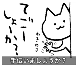 Yuru-Yuru Okayama Local Dialect sticker #2044552