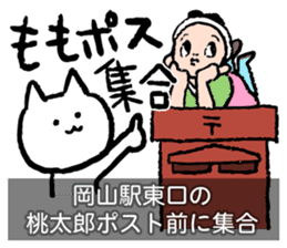 Yuru-Yuru Okayama Local Dialect sticker #2044568