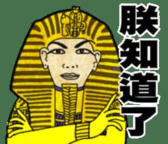 Pharaoh sticker #2057346