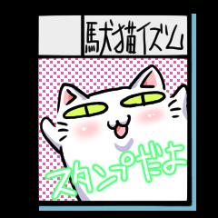 DANECOism-Enjoy!Doujinshi Life-