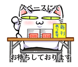 DANECOism-Enjoy!Doujinshi Life- sticker #2060841
