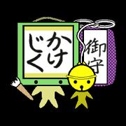สติ๊กเกอร์ไลน์ kakeziku-san and omamorisuzune-san