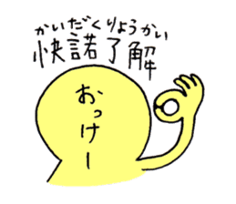Something like four character idiom sticker #2079563