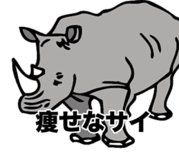 Rhino sticker #2083052