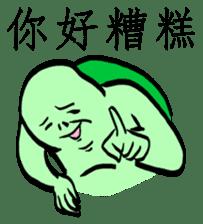 The Next Door Neighbor Mr. Wang 2 sticker #2083471
