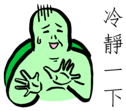 The Next Door Neighbor Mr. Wang 2 sticker #2083476