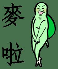 The Next Door Neighbor Mr. Wang 2 sticker #2083485
