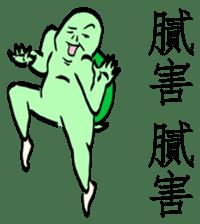 The Next Door Neighbor Mr. Wang 2 sticker #2083488