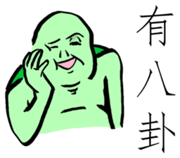 The Next Door Neighbor Mr. Wang 2 sticker #2083490