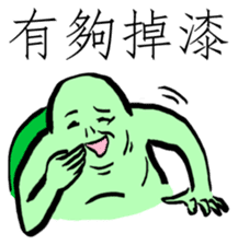 The Next Door Neighbor Mr. Wang 2 sticker #2083495