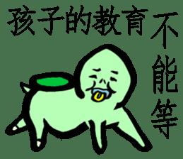 The Next Door Neighbor Mr. Wang 2 sticker #2083496