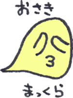 a ghost's name is Key-ch sticker #2084052