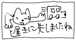 The interlude of the cat named RIN 18 sticker #2085113