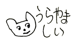 The interlude of the cat named RIN 18 sticker #2085117