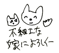 The interlude of the cat named RIN 18 sticker #2085118
