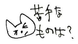 The interlude of the cat named RIN 18 sticker #2085121