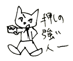 The interlude of the cat named RIN 18 sticker #2085125