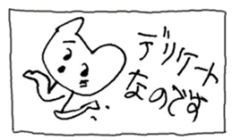 The interlude of the cat named RIN 18 sticker #2085131