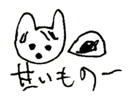 The interlude of the cat named RIN 18 sticker #2085133