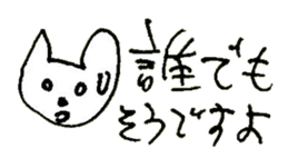 The interlude of the cat named RIN 18 sticker #2085140