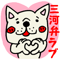 More MIKAWABEN sticker,French bulldog.