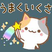สติ๊กเกอร์ไลน์ Positive Mikeneko Sticker
