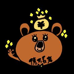 Kuma~san