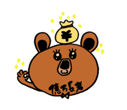 Kuma~san sticker #2092860