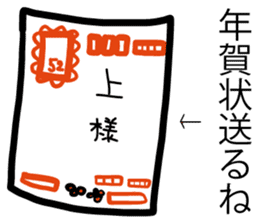 New Year Decorations by Kimagure Mikan sticker #2098160