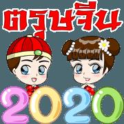 สติ๊กเกอร์ไลน์ สุขสันต์วันตรุษจีน ปีหนูทอง 2020
