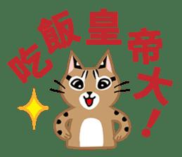 Taiwan Leopard Cat (Food) sticker #2110623