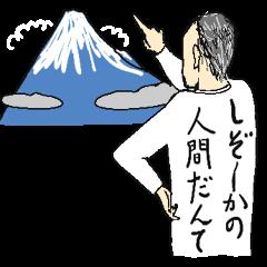 Since I was born in Shizuoka