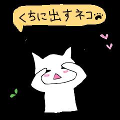 Cat speaking Japanese