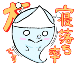 A mischievous ghost sticker #2127325