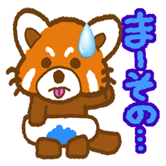 My Red Panda