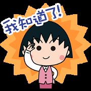 สติ๊กเกอร์ไลน์ Chibi Maruko Chan Work Style
