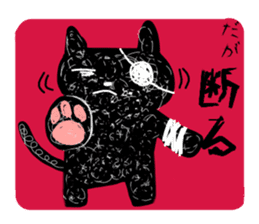 Black cat took the ill of Tyuuni sticker #2135427