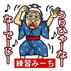 The Okinawa dialect -Practice 3-