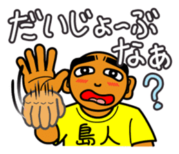 The Okinawa dialect -Practice 3- sticker #2139344