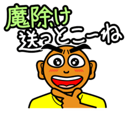 The Okinawa dialect -Practice 3- sticker #2139345